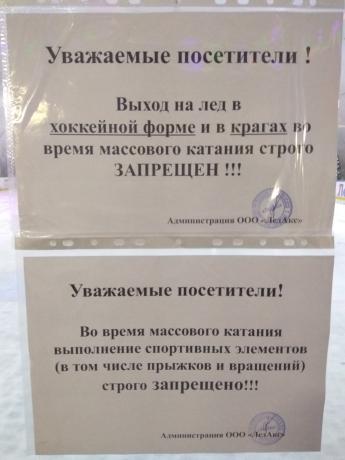 Ледакс объявление о запрете